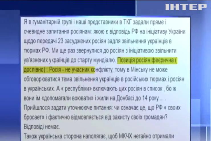 Росія відмовилася обговорювати у Мінську звільнення заручників