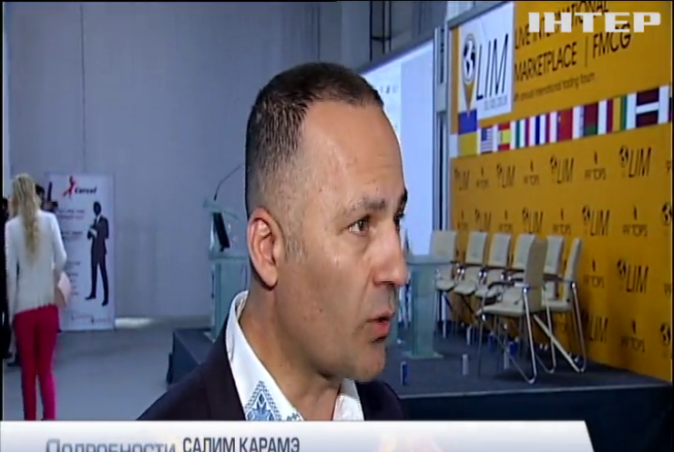 В Киеве прошел Международный торговый форум