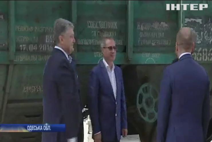 """Порошенко відкрив перший комплекс нового терміналу порту """"Південний"""""""