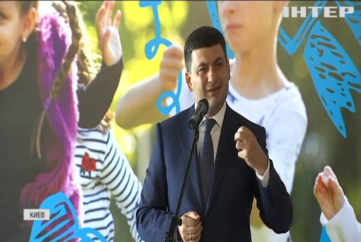 Форум муниципалитетов в Киеве: Гройсман и Кличко пообещали увеличить финансирование проектов для детей