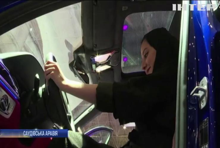 В Саудівській Аравії жінкам дозволили керувати автомобілем