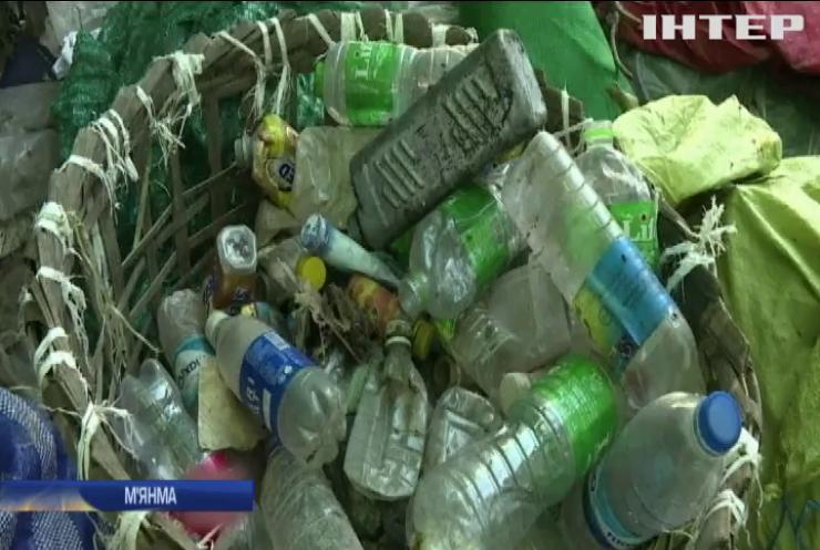 У М'янмі зі сміття виготовляють сувеніри
