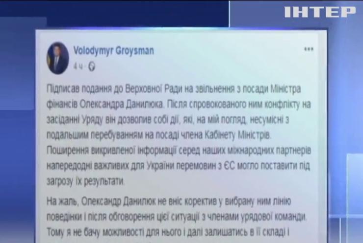 Володимир Гройсман підписав подання на звільнення Олександра Данилюка
