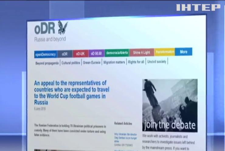 Світових лідерів закликають бойкотувати Чемпіонат світу з футболу