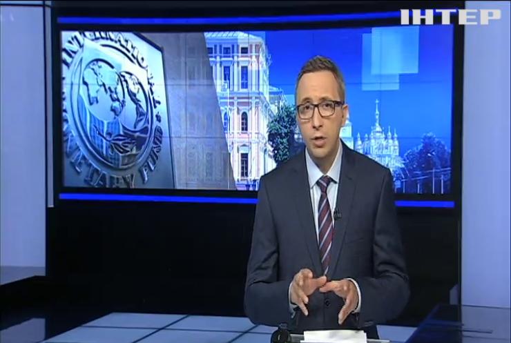МВФ прибуде до Києва після виконання Україною низки вимог