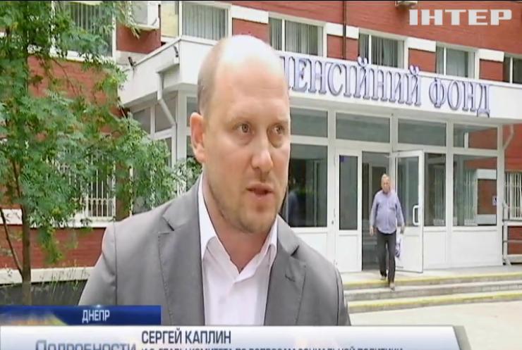 В Днепре состоялось заседание комитета Верховной Рады по вопросам соцполитики