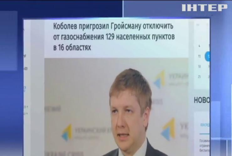 """Глава """"Нафтогаза"""" Андрей Коболев грозит отключить от газоснабжения 129 населенных пунктов"""