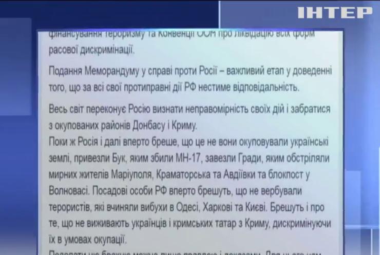 Украина подала в Международный суд: ООН рассмотрит дело против России