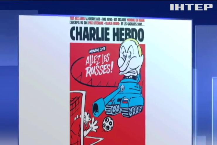 ЧМ-2018: французи продемонстрували сатиричну карикатуру