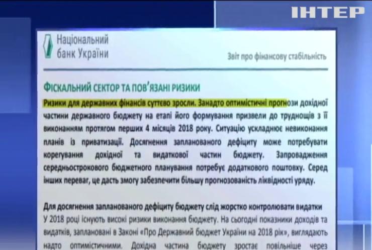 Дефицит бюджета: в Украине будут экономить на субсидиях