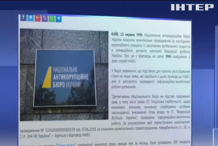 Скандальную закупку газонов ФФУ будет расследовать НАБУ