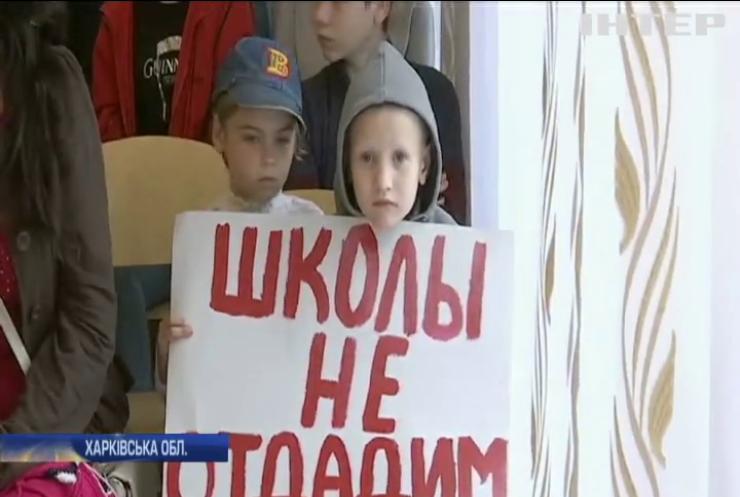 На Харківщині закривають школи