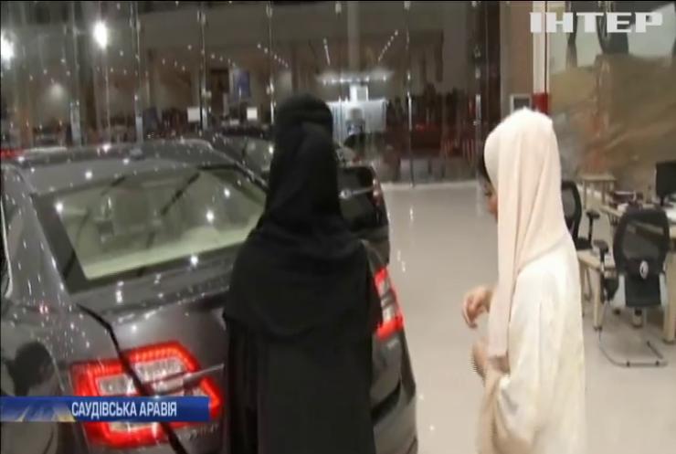 У Саудівській Аравії вступають в силу нові закони для жінок