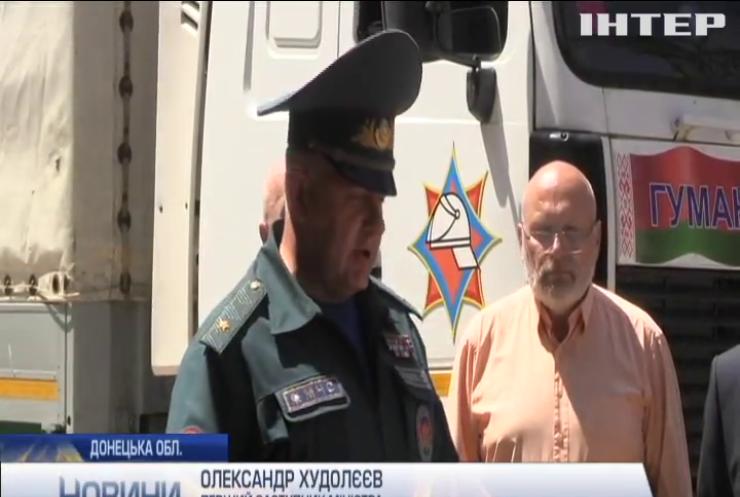 На Донбас прибула гуманітарна допомога з Білорусі
