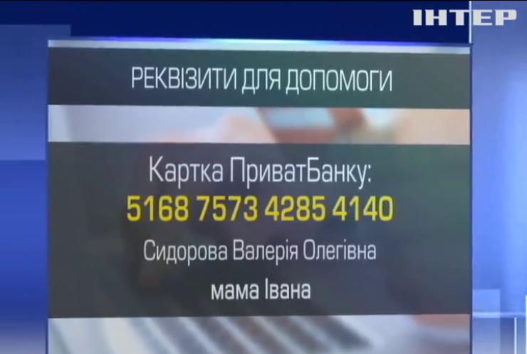 Шестирічний хлопчик Іван Сидоров із Дніпра потребує допомоги