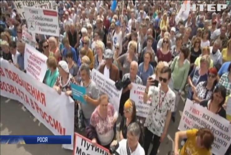 Росіяни протестують проти підвищення пенсійного віку