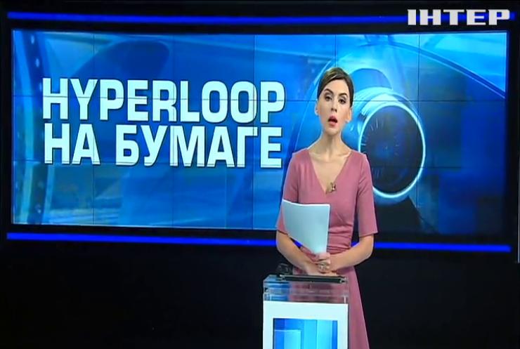 """Hyperloop в Украине оказался """"пузырем"""" - СМИ"""