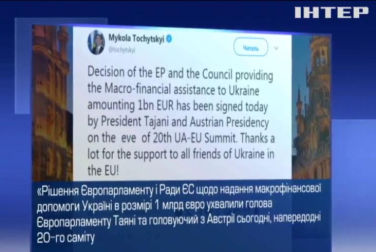Президент Європарламенту підписав договір про виділення Україні фінансової допомоги