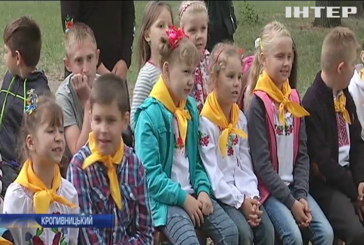 У Кропивницькому відкрили благодійний табір