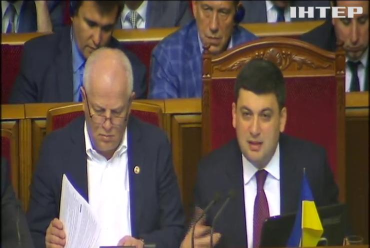 Социальные расходы зависят от экономики Украины - Гройсман