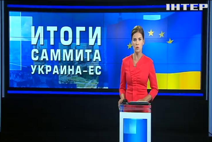 Саммит Украина-ЕС: о чем говорили лидеры ?