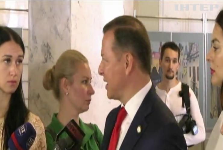 Олег Ляшко запропонував запровадити пропорційну виборчу систему