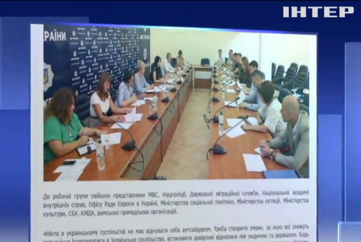 В Украине займутся вопросом интеграции ромов в общество