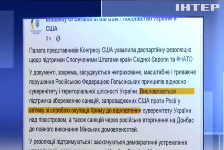 У США ухвалили резолюцію щодо підтримки країн Східної Європи