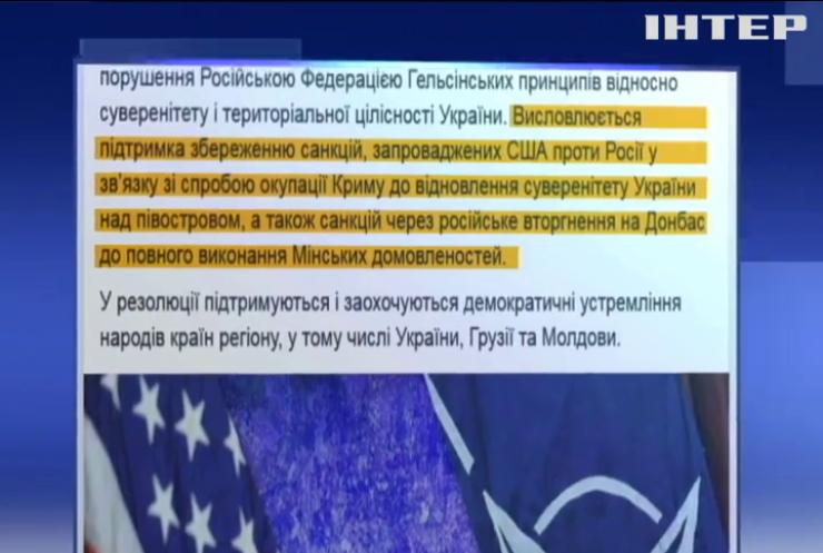 Конгрес США висловив підтримку НАТО