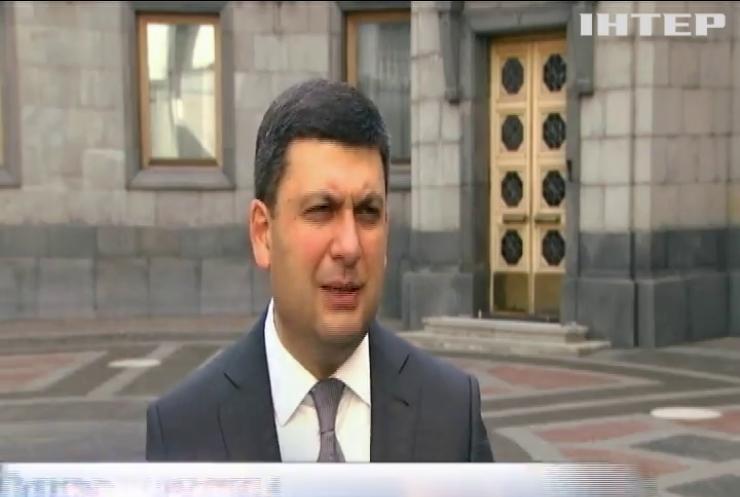 Принятие поправок к закону об Антикоррупционном суде поможет в сотрудничестве с международными партнерами - Гройсман