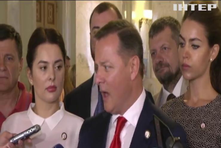 Парламент не прийняв жодного рішення для поліпшення життя українців – Олег Ляшко