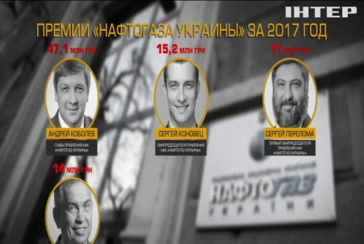 """Космические премии руководство """"Нафтогаза"""" выплачивает из карманов украинцев"""