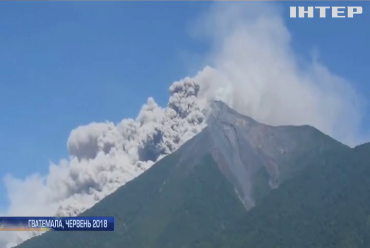 Вулкан у Гватемалі забрав життя 125 людей