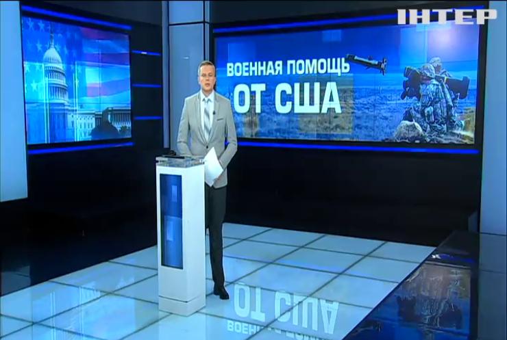 США выделят Украине $200 млн на оборону - МИД