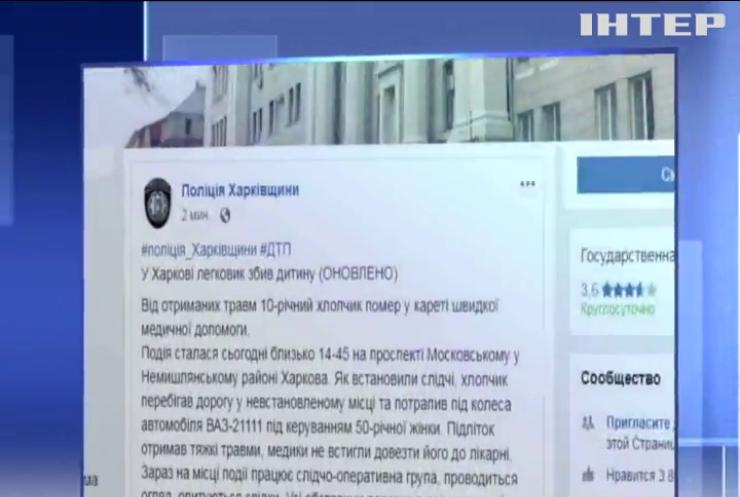 Смертельне ДТП у Харкові: водій збила дитину