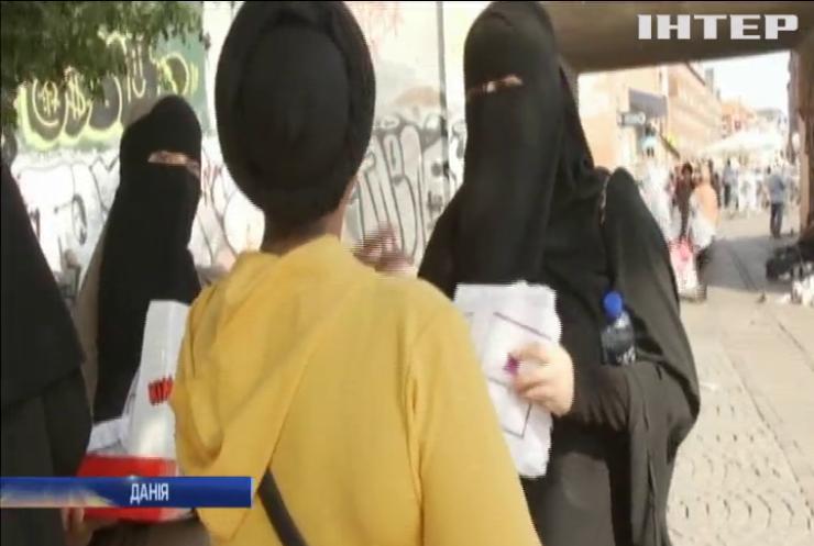 Мусульманам Данії заборонили носити паранджу