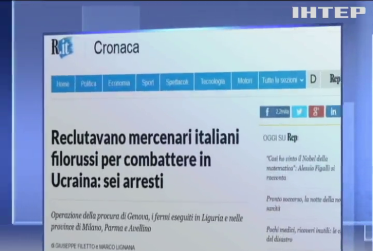 Італійці вербували людей для війни на Донбасі