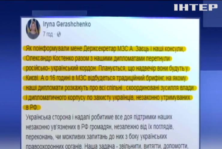 В Украину вернулся Александр Костенко