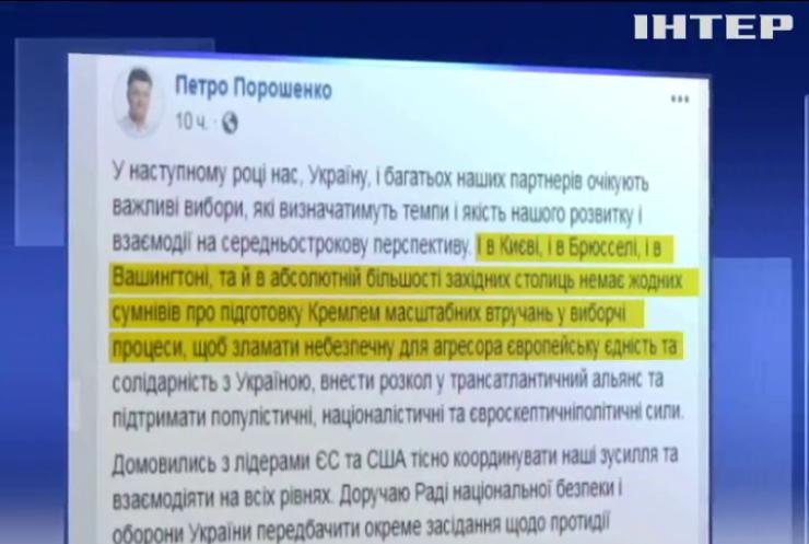 Выборы в Украине: Порошенко инициировал специальное заседание СНБО