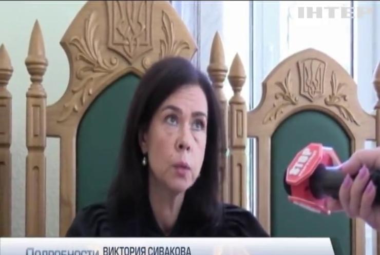 НАПК проверит декларации одиозной судьи Виктории Сиваковой