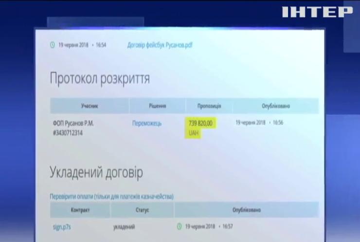 """""""Укрзализныця"""" оскандалилась чрезмерными тратами на рекламу в соцсетях"""