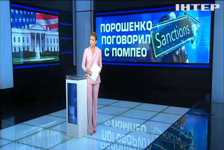 Результаты переговоров Президента Петра Порошенко с Госсекретарем США Майком Помпео