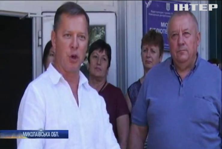 Олег Ляшко представив програму відродження українського села