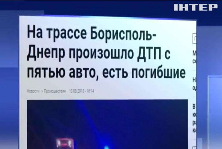 Масштабная авария в Киевской области: погибли три человека