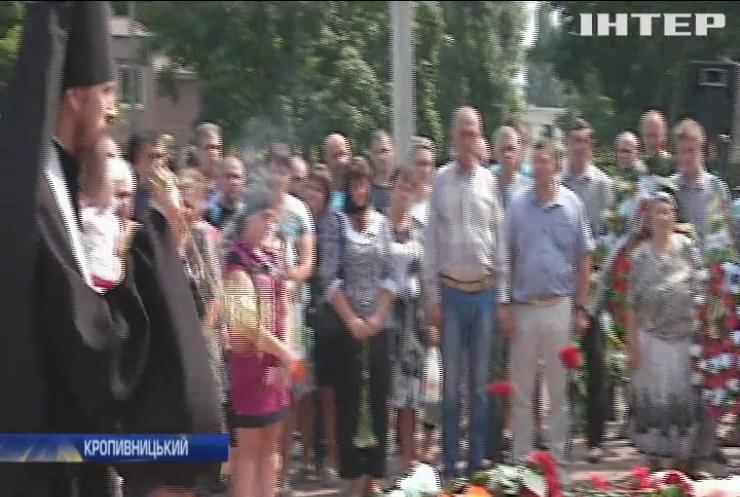 Кропивницький попрощався з загиблим на Донбасі бійцем