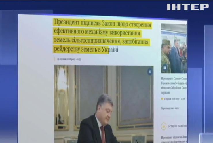 Нет рейдерству: Петр Порошенко подписал закон о земельных угодьях