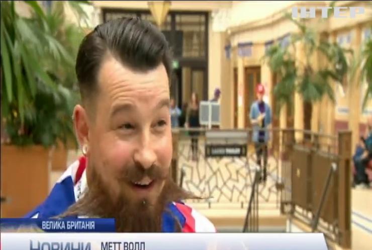 У Великобританії обирали найстильнішого бороданя