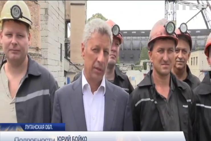 Шахтеры Украины должны получать от государства достойное финансирование - Юрий Бойко