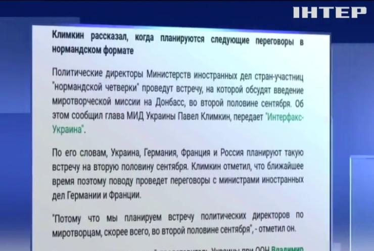 """Представники """"нормандської четвірки"""" обговорять введення миротворців на Донбас"""