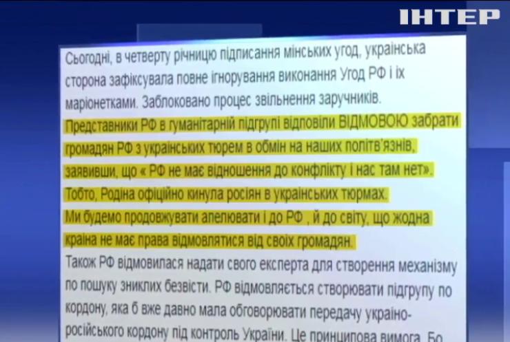 Обмен пленными заблокирован российской стороной - Геращенко